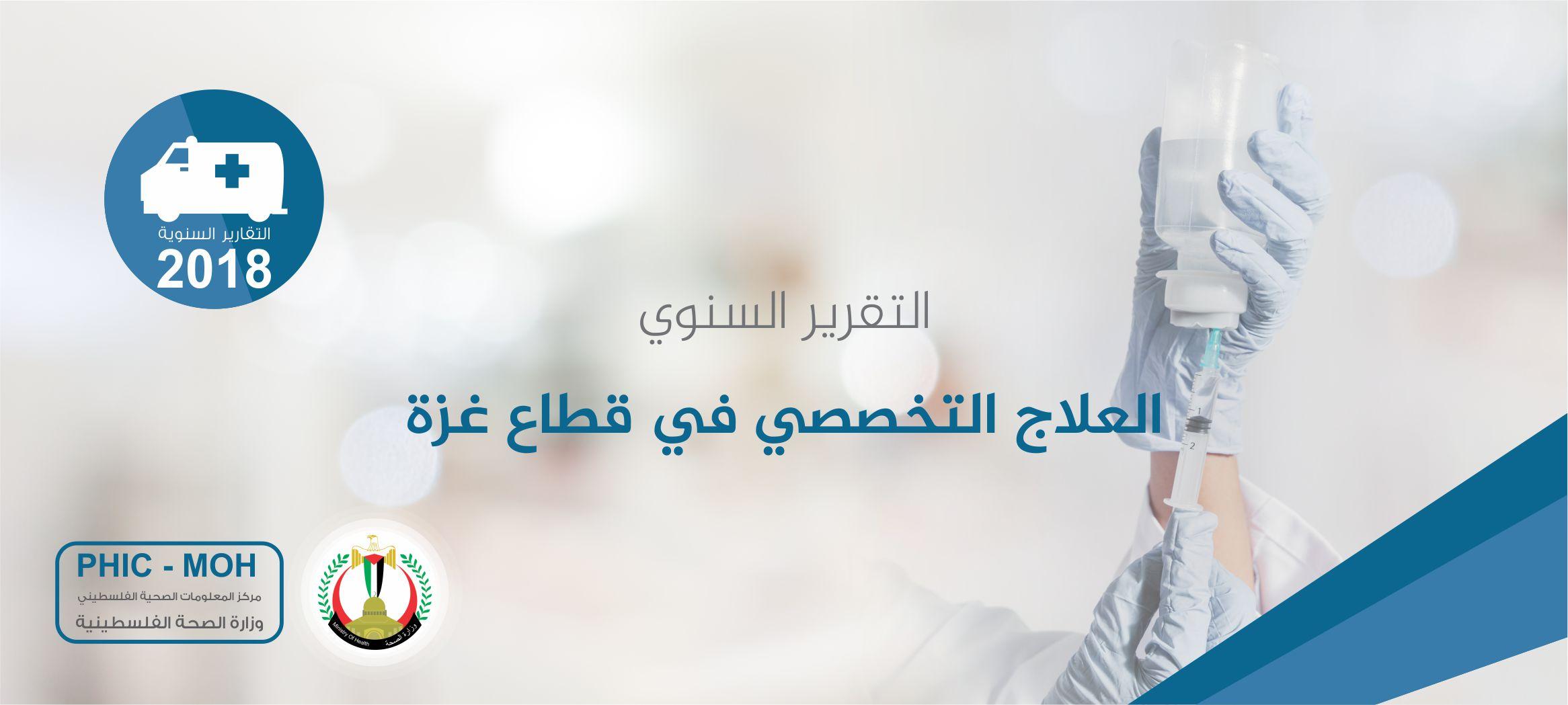 التقرير السنوي للعلاج التخصصي قطاع غزة لعام 2018 مركز المعلومات الصحية الفلسطيني