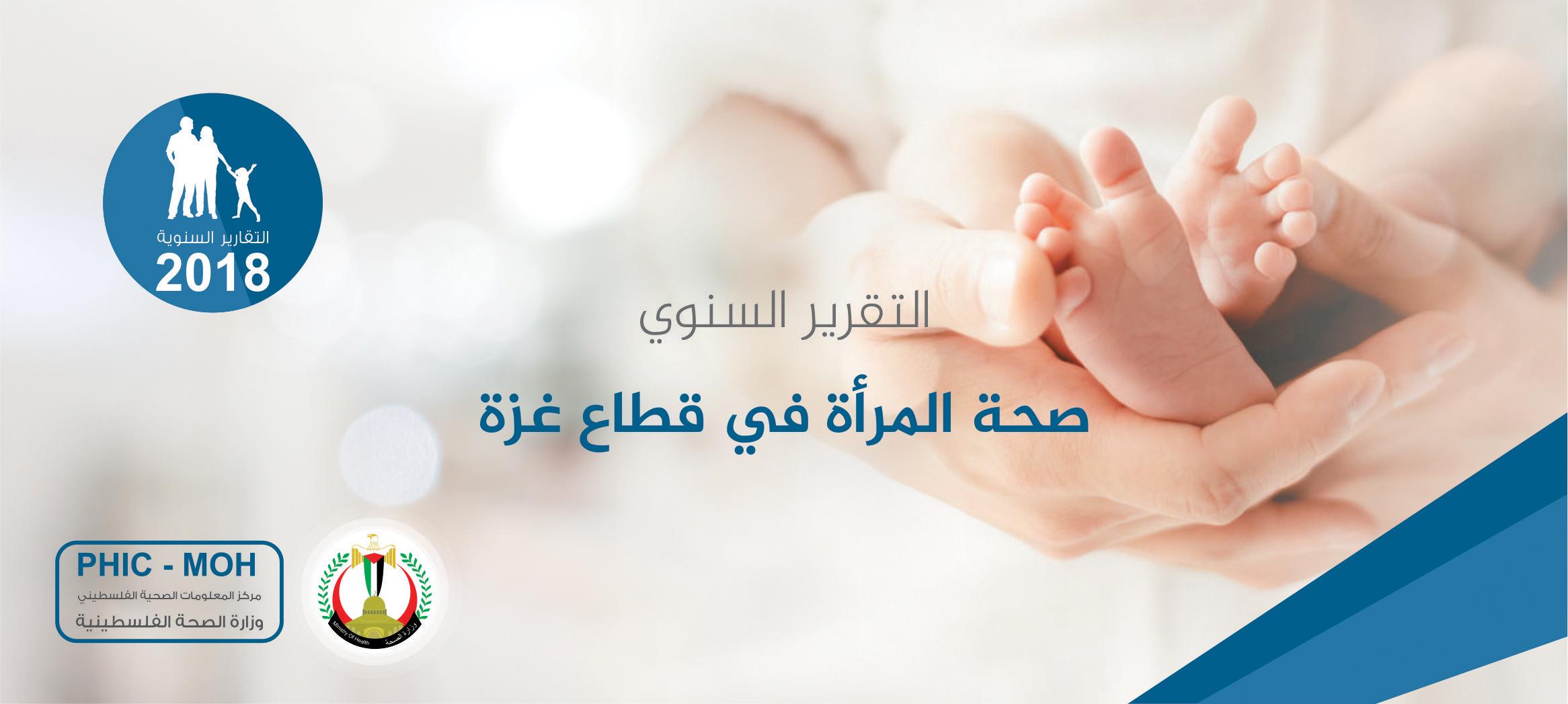 التقرير السنوي لصحة المرأة 2018 وزارة الصحة غزة