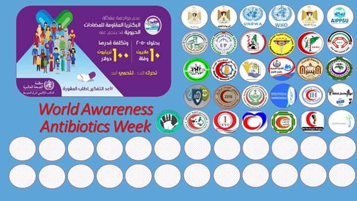 وزارة الصحة تنهى كافة استعداداتها للاحتفال بالأسبوع العالمي للمضادات الحيوية
