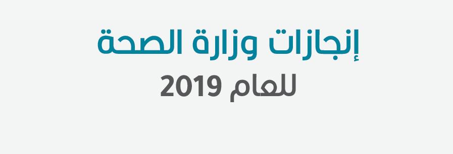 أبرز انجازات وزارة الصحة للعام 2019 – مركز المعلومات الصحية