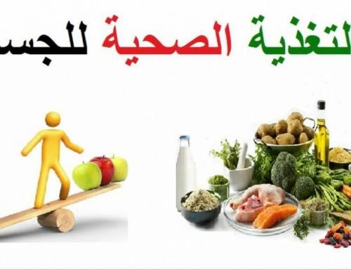 *الصحة تعزز مفهوم التغذية الصحية للمرضى في مراكز الرعاية الاولية*