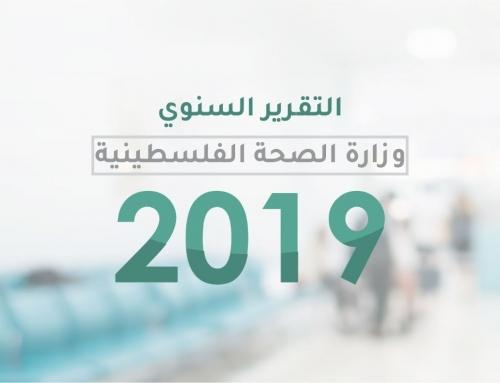 التقرير السنوي الصحي للعام 2019 – غزة – مركز المعلومات الصحية – MOH Annual Report 2019