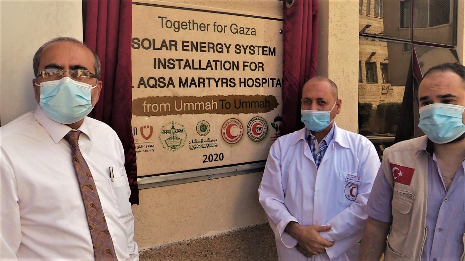 بالشراكة مع جمعية غزي ديستك… الصحة تدشن مشروع تزويد مستشفى الولادة بالطاقة الشمسية بمستشفى شهداء الأقصى