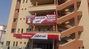إعادة تفعيل برنامج البورد في مجمع ناصر الطبي