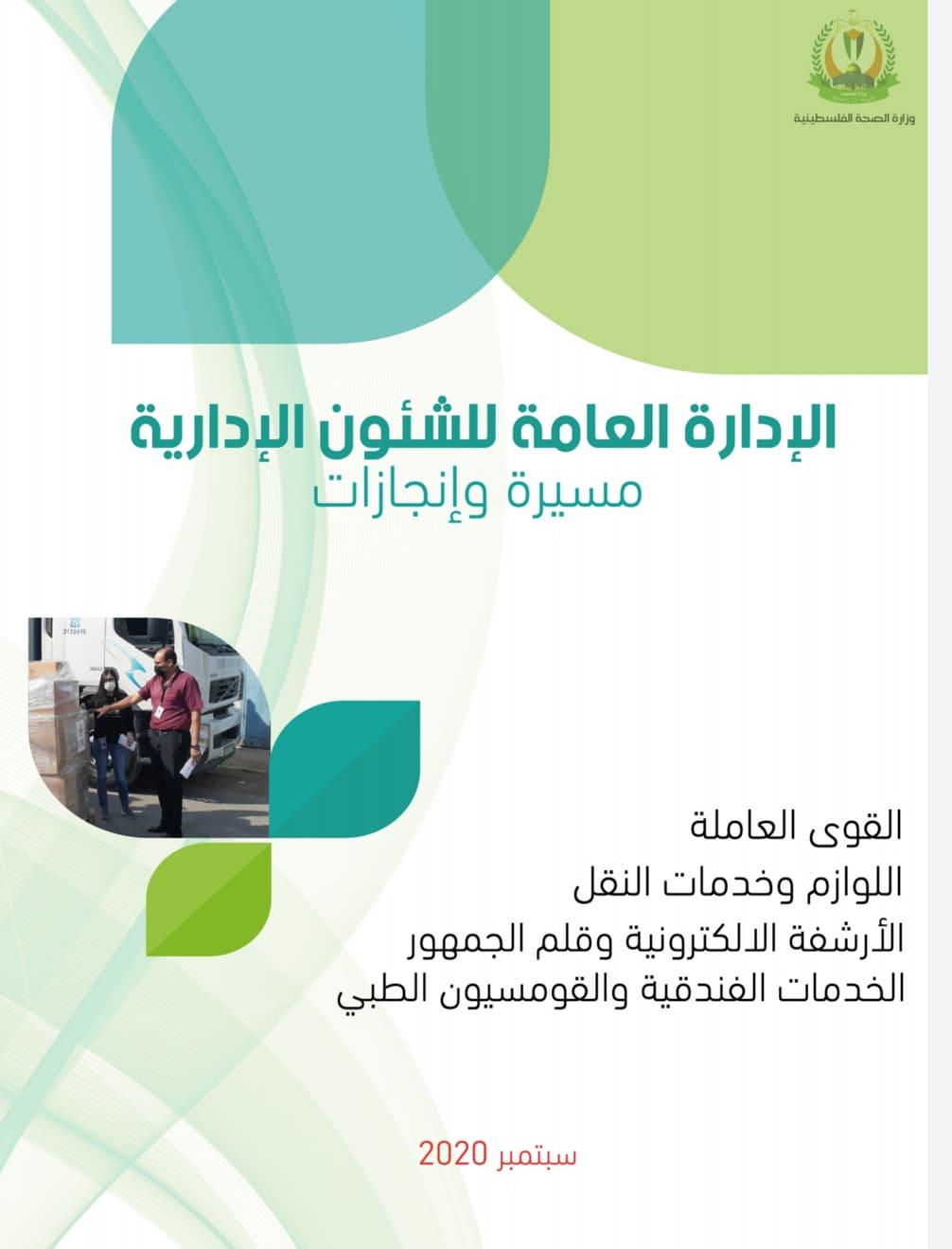 الإدارة العامة للشؤون الإدارية تصدر تقريرها الثلاث أرباع من العام 2020