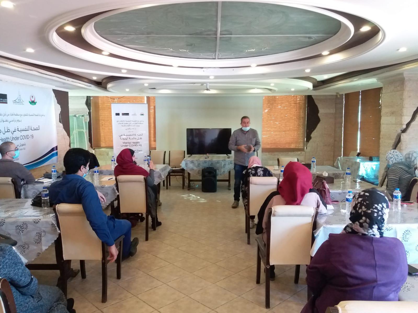 الصحة ومنظمة أطباء من أجل حقوق الإنسان تعقدان يوماً دراسياً حول الصحة النفسية في ظل جائحة كورونا