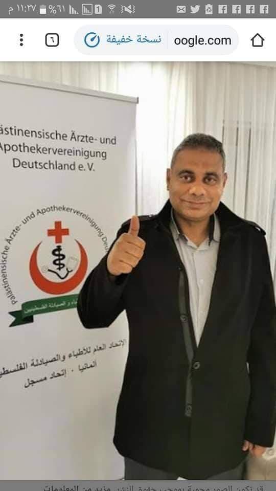 الأول فلسطينياً  ..د. أشرف عواجة يحصل على شهادة تخصص فرعى ودقيق بطب العيون