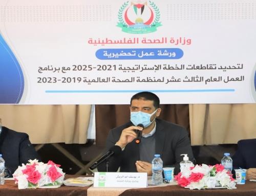 الصحة تعقد ورشة عمل تحضيرية لتحديد تقاطعات الخطة الاستراتيجية مع برنامج العمل العام لمنظمة الصحة العالمية
