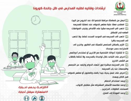 نصائح لطلبة المدارس ضمن خطة العودة الآمنة للمدارس