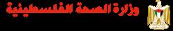 وزارة الصحة الفلسطينية Logo