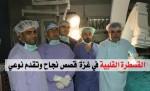 مجمع الشفاء الطبي ينجح بإجراء عمليات قسطرة قلبية للأطفال