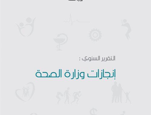 التقرير السنوي لإنجازات وزارة الصحة للعام 2014