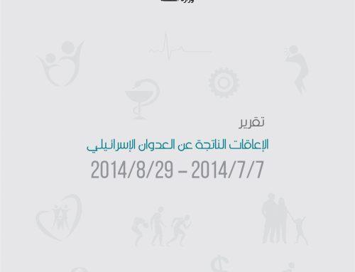تقرير الإعاقات الناتجة عن العدوان للعام 2014