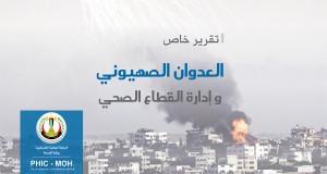 """تقرير خاص """" العدوان الصهيوني وإدارة القطاع الصحي """" 2014"""