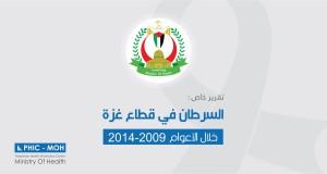 تقرير السرطان في قطاع غزة 2009-2014