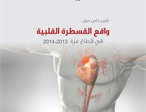 تقرير حول واقع القسطرة القلبية 2014 قطاع غزة