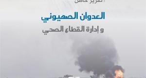 في ذكرى العدوان الصهيوني للعام 2014 – مركز المعلومات الصحية الفلسطيني