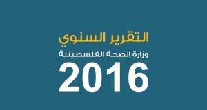 التقرير الصحي السنوي للعام 2016 – Anuaal Report مركز المعلومات الصحية الفلسطيني