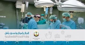 إنجاز بإعجاز وتحدي بأمل (وزارة الصحة الفلسطينية)