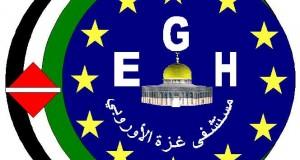 في تقريره السنوي ..  مستشفى غزة الأوروبي يحافظ على مستوى خدمته خلال العام 2014 م