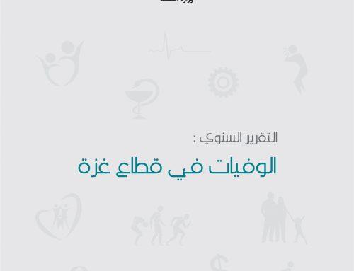 التقرير السنوي للوفيات للعام 2014