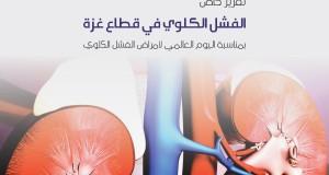تقرير خاص حول الفشل الكلوي في قطاع غزة 2014 – مركز المعلومات الصحية
