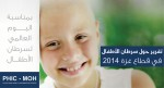 تقرير حول سرطان الأطفال قطاع غزة