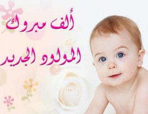 تهنئة من الزميل سعيد الهيقي بالمولود الجديد