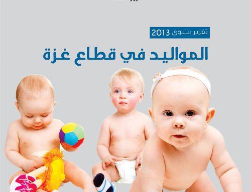 التقرير السنوي للمواليد للعام 2014