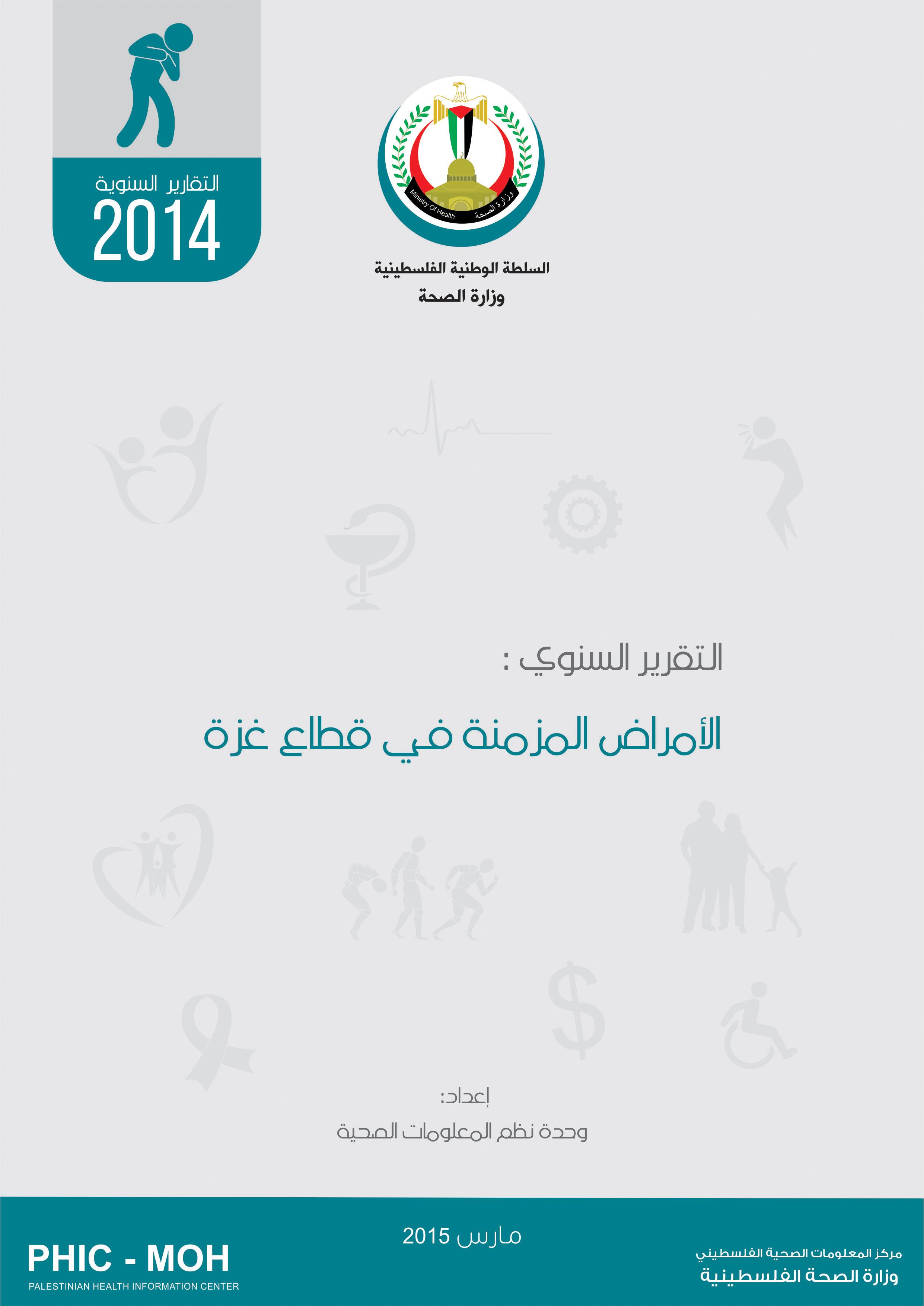 التقرير السنوي للأمراض المزمنة للعام 2014