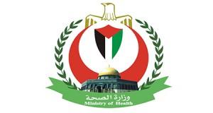 تعلن وزارة الصحة عن فتح باب التطوع لبعض المهن الصحية