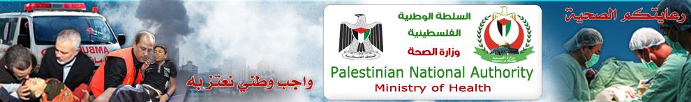 وزارة الصحة الفلسطينية