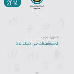 التقرير السنوي للمستشفيات للعام 2014