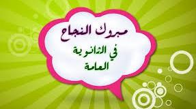 يتقدم عطوفة وكيل وزارة الصحة د. يوسف أبو الريش باحر التهاني والتبريكات من العاملين في الوزارة بمناسبة نجاح ابنائهم في امتحانات الثانوية العامة.