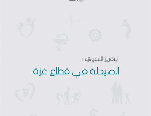 التقرير السنوي للصيدلة للعام 2014