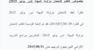 اعلان بخصوص التقدم لامتحانات مزاولة المهنة ( دورة يوليو 2015)