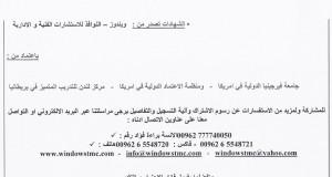 اعلان بخصوص المشاركة في الفعاليات التدريبية لنهاية 2015