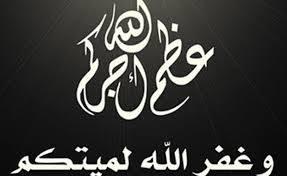 أسرة العاملين في مستشفى النجار تعزي سواق الاسعاف / عبدالفتاح ابومرعي بوفاة عمه