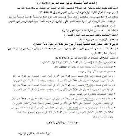 ارشادات عامة لامتحانات الترفيع للعام التدريبي 2013/2014