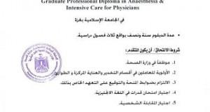 اعلان بخصوص توفير منح لدراسة دبلوم متخصص في التخدير والعناية المركزة للأطباء